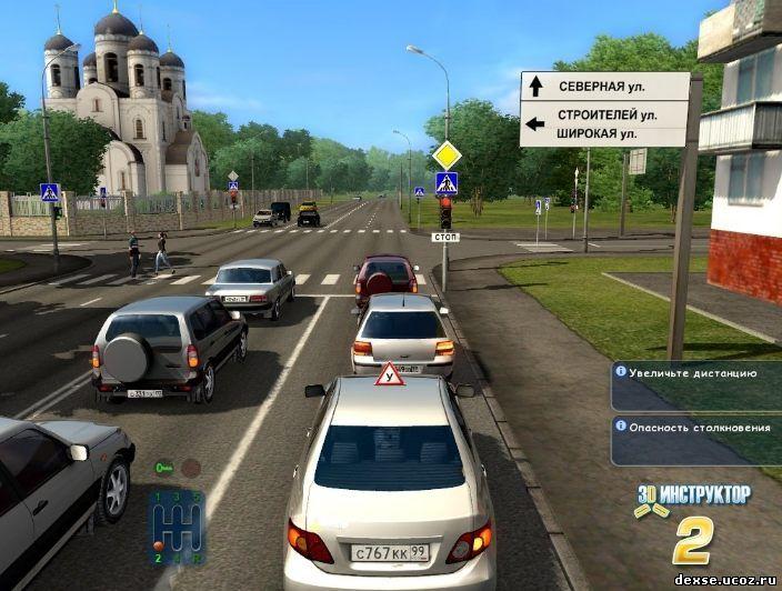 Скачать игру бесплатно Учебный автосимулятор 2 (размер файлов 206.54 Mb).